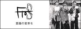 大阪大学「FtoS」
