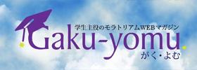 早稲田大学「Gaku-yomu」