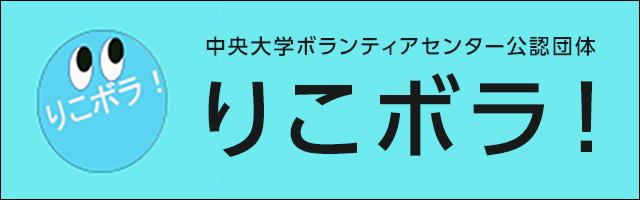 中央大学ボランティアセンター公認団体 りこボラ!