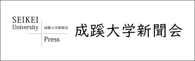 成蹊大学新聞会