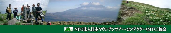 日本マウンテンツアー・コンダクター協会