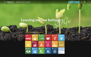 「SDGs.TV」が本格的にスタート! 映像150本無償公開中!!