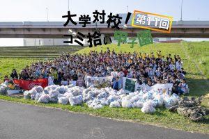 「第11回大学対校!ゴミ拾い甲子園」開催決定! 平成最後のゴミ拾いをみんなで楽しもう!!