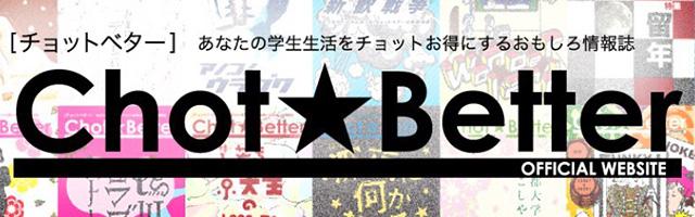 京都大学「Chot★Better」