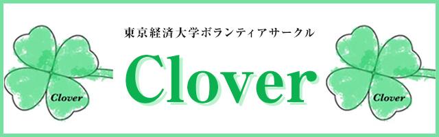 東京経済大学ボランティアサークル Clover
