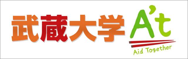 武蔵大学ボランティア団体 A't
