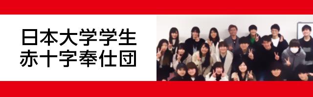 日本大学学生赤十字奉仕団