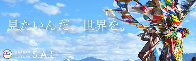 慶應義塾大学「S.A.L」