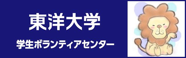 東洋大学学生ボランティアセンター