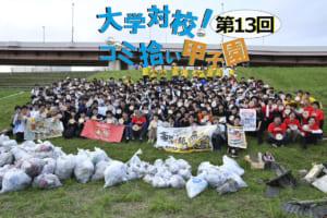 『継続は力なり』SDGsにもつながる「大学対校! ゴミ拾い甲子園」第13回大会が開催決定!