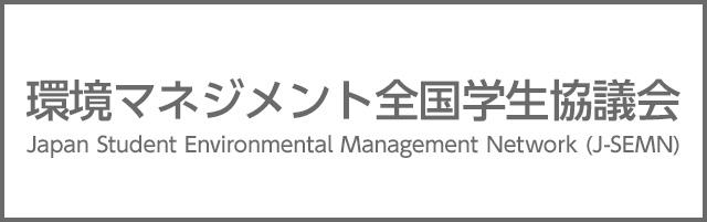 環境マネジメント全国学生協議会