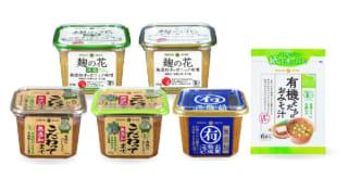 ひかり味噌 SDGs推進! 「オーガニック味噌容器」プラスチック使用量削減へ