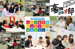 大学1〜3年生対象! 持続可能な社会を目指す社会貢献度の高い企業に出会える! 「SDGsワールド・カフェ」3月13日開催!