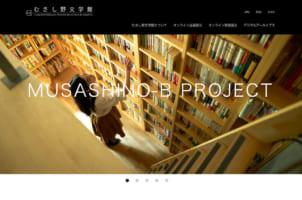 Web×施設のハイブリッド空間「むさし野文学館」がオープン! 武蔵野大学文学部長の土屋忍教授「文学に感謝しなければならない」