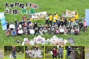 コロナの影響でゴミ増!? 今こそ大学生の力が必要!! 「第15回 大学対校! ゴミ拾い甲子園」開催決定