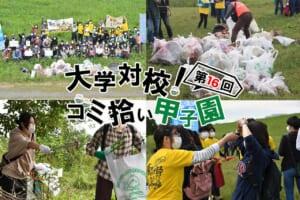 SDGs推進・プラごみ問題に挑む! 2年連続で埼玉県で開催「第16回 大学対校!ゴミ拾い甲子園」
